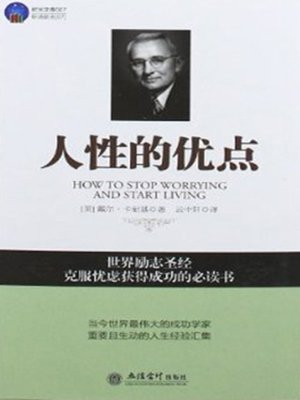 cover image of 人性的优点 (The Virtue of Human Nature)