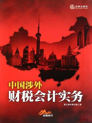 cover image of 中国涉外财税会计实务 (Accounting Practice of China's Foreign-related Finance and Taxation )