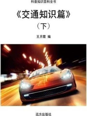 cover image of 交通知识篇(下)