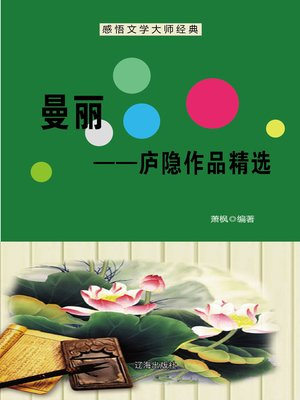 cover image of 曼丽——庐隐作品精选 (Man Li--Selected Works of Lu Yin)