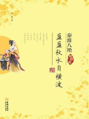 cover image of 盈盈秋水自横波-顾横波(Water in Autumn Flowing Horizontally—Gu Hengbo)