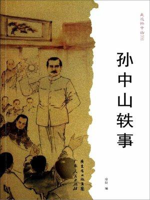 cover image of 孙中山轶事 (Anecdotes of Sun Yat-Sen )