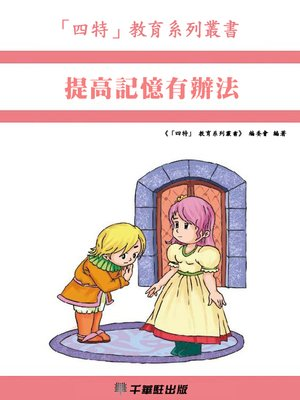 cover image of 提高記憶有辦法