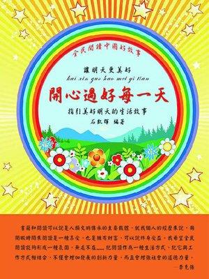 cover image of 開心過好每一天