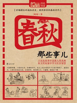 cover image of 春秋那些事儿 (Stories of Spring and Autumn Period)
