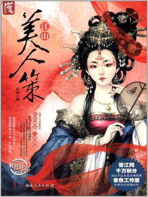 cover image of 江山美人策 (Country and Beauty Policy)