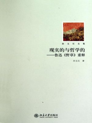 cover image of 现实的与哲学的 (Reality and Philosophy)