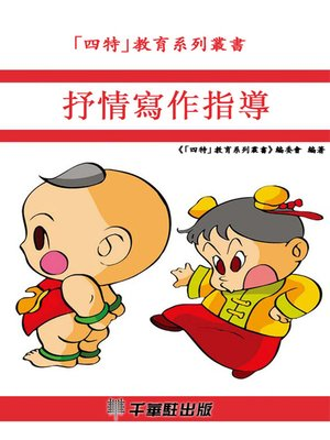 cover image of 抒情寫作指導