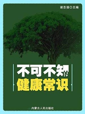 cover image of 不可不知的健康常识 (Health Knowledge Needing to be Known)