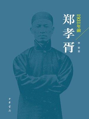 cover image of 1931年前郑孝胥