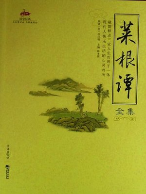 cover image of 菜根谭第四卷(Roots of WisdomVolume IV)