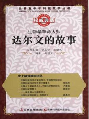 cover image of 生物学革命大师
