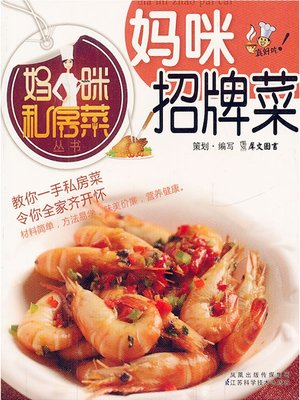 cover image of 妈咪招牌菜 (Mummy's Specialty Dish)