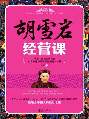 cover image of 胡雪岩经营课 Hu (Xueyan Business Class)