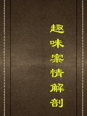 cover image of 趣味案情解剖(Interpretation on Interesting Case Details )