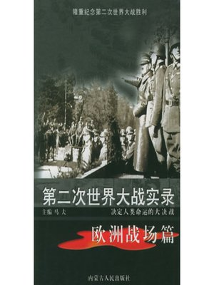 cover image of 第二次世界大战实录·欧洲战场篇(World War Ⅱ Records• European Battlefield Chapter)