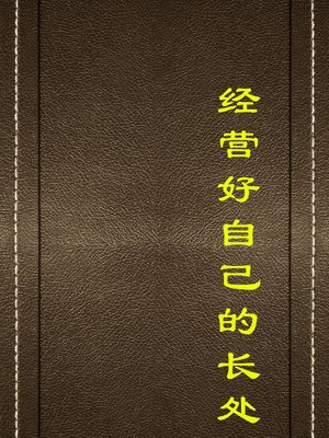 cover image of 经营好自己的长处(Operate Your Good Quantities)