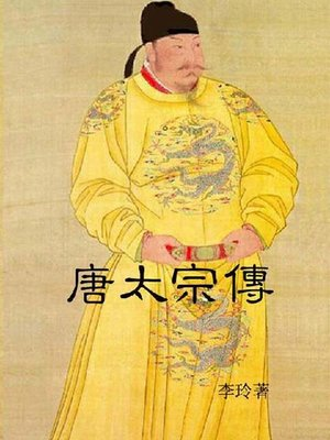 cover image of 唐太宗传 (A Biography of Emperor Tang Taizong)