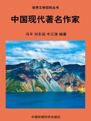 cover image of 世界文学百科丛书——中国现代著名作家 (Encyclopedia of World Literature-Modern Famous Writers of China)