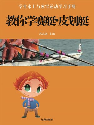 cover image of 教你学赛艇·皮划艇 (Teach You to Learn Rowing and Canoeing)