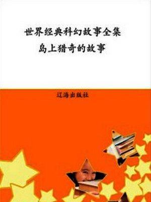 cover image of 岛上猎奇的故事 (Island Adventure)