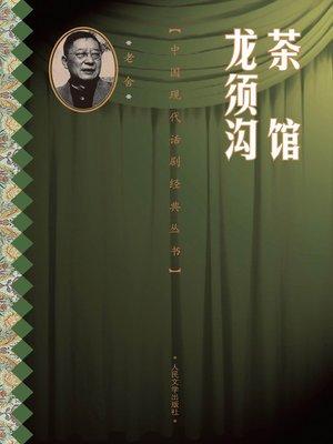 cover image of 茶馆·龙须沟(Teahouse, Dragon Beard Ditch)