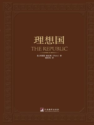 cover image of 理想国(The Republic)