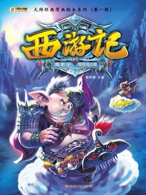 cover image of 西游记.高老庄悟空戏八戒