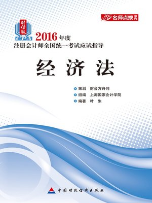 cover image of 经济法 (2016注会应试指导) (EconomicLaw (GuidanceforCPAExamination,2016)))