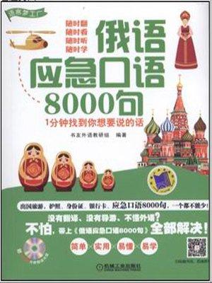 cover image of 俄语应急口语8000句--1分钟找到你想要说的话