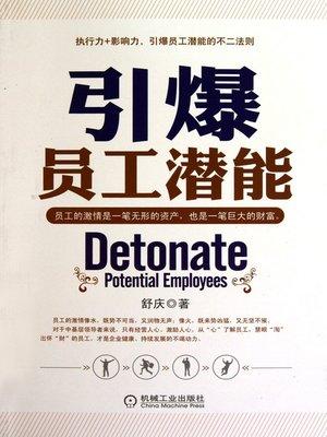 cover image of 引爆员工潜能 (Detonate Potential Employees)