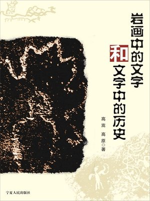 cover image of 岩画中的文字和文字中的历史 (Characters in Petroglyphs and Histroy Between the Lines)