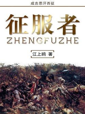 cover image of 征服者(The Conqueror)