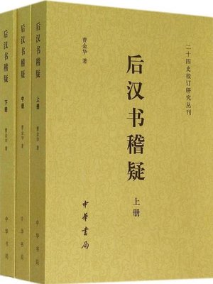 cover image of 后汉书稽疑 (Questions on the Book of Later Han)