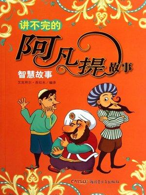 cover image of 讲不完的阿凡提故事——智慧故事(Afanti's Endless Tales--Wisdom)
