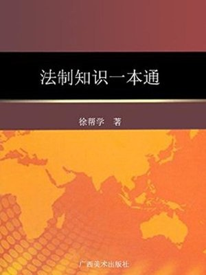 cover image of 法制知识一本通 (Legal Knowledge All in One)