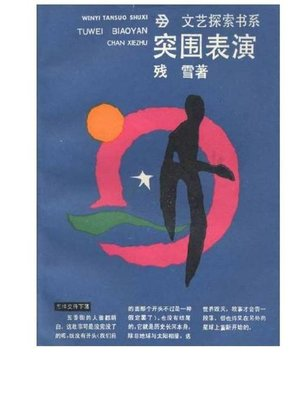 cover image of 残雪文集第四卷突围表演 (The Collected Works of Can Xue, Vol. 4, Break-through Performance)