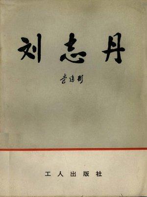 "a€œæŽå»o彤 刘志ä¸1a€çš""图片搜ç′¢结果"