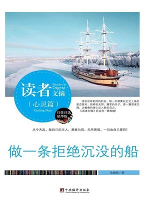 cover image of 读者文摘:做一条拒绝沉没的船 (Readers' Digest: Be A Boat Resisting Sinking Down)