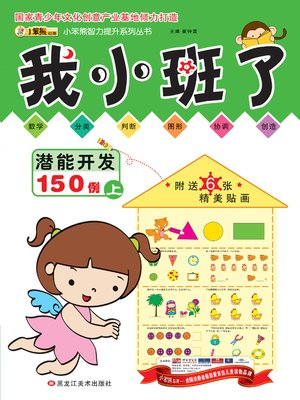 cover image of 潜能开发150例我小班了上 (150 Cases of Potential Development for Junior Group of Kindergarten Part I)