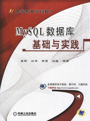 cover image of MySQL数据库基础与实践