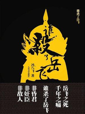 cover image of 谁杀了岳飞 (Who Killed Yue Fei)