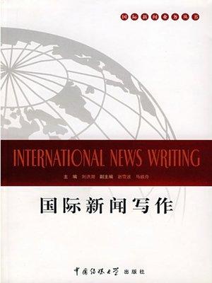 cover image of 国际新闻写作(International News Writing )