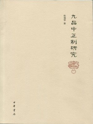 cover image of 九品中正制研究 (Study on Nine-Rank System)
