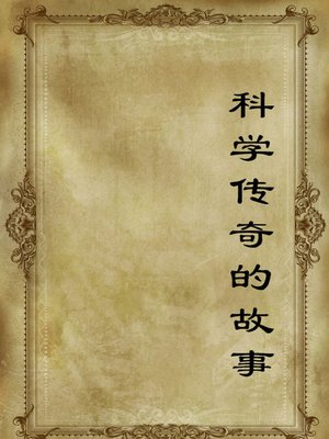 cover image of 科学传奇的故事(Scientific Legends)