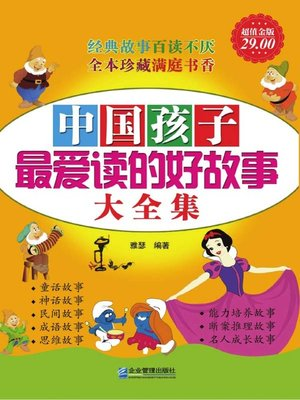 cover image of 中国孩子最爱读的好故事大全集 (Complete Collection of Good Sories That Chinese Children Love the Best)