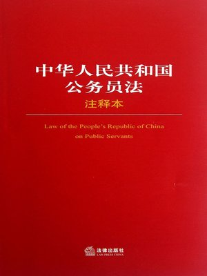 cover image of 中华人民共和国公务员法 (注释本) (Civil Servant Law of the People's Republic of China (Notes))