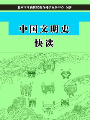 cover image of 中国文明史快读(A Quick Look at History of Chinese Civilization)