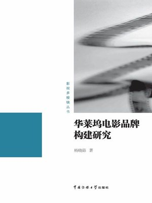 cover image of 华莱坞电影品牌构建研究