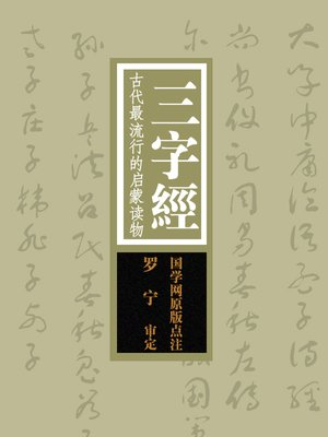 cover image of 国学备览-三字经(A Comprehensive Collection of Traditional Chinese Classics)